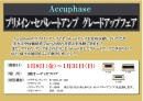 Accuphase プリメイン・セパレートアンプ グレードアップフェア