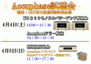 Accuphase 試聴会!!