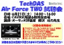 TechDAS Air Force TWO 試聴会